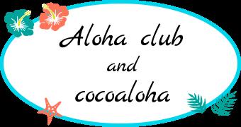 アロハクラブ&ココアロハ